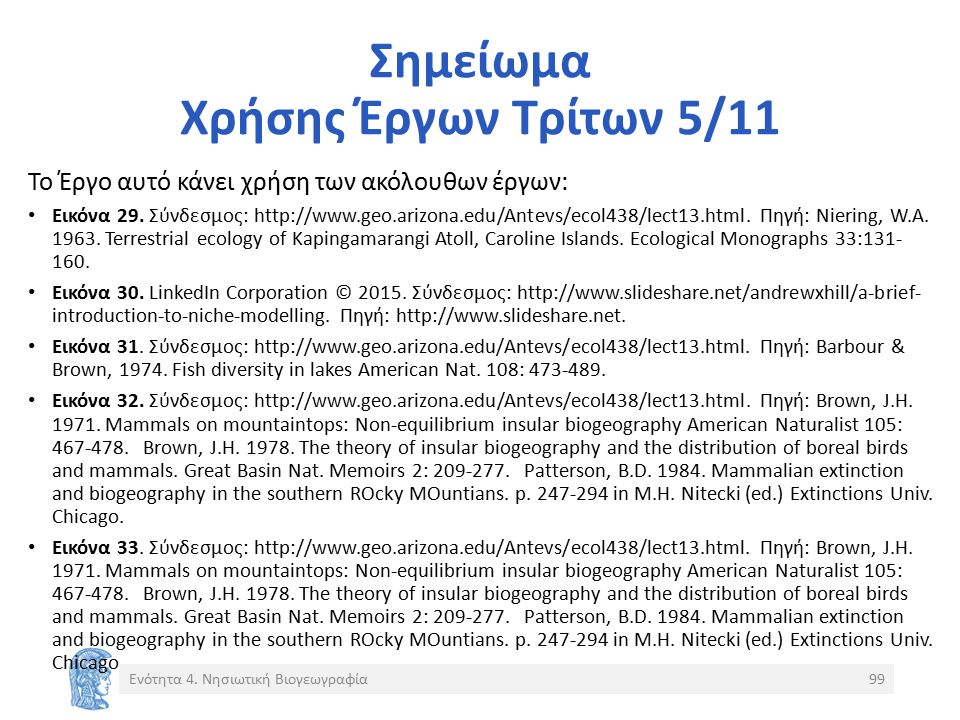 Σημείωμα Χρήσης Έργων Τρίτων 5/11 Το Έργο αυτό κάνει χρήση των ακόλουθων έργων: Εικόνα 29. Σύνδεσμος: http://www.geo.arizona.edu/Antevs/ecol438/lect13