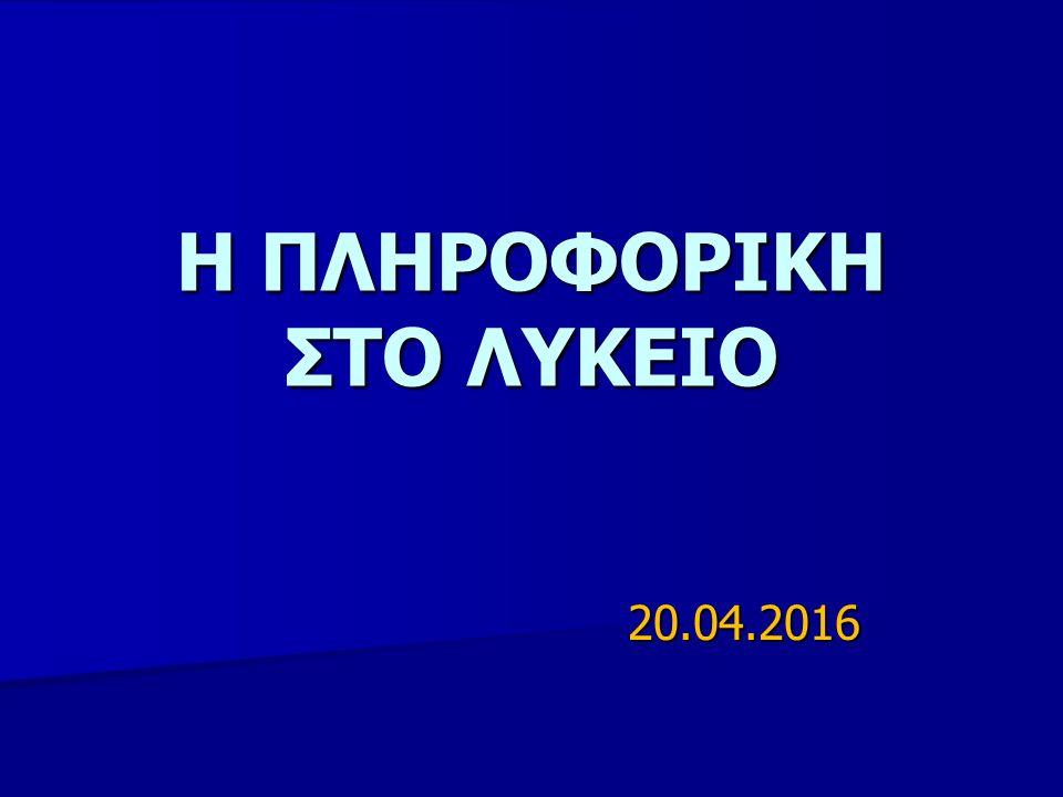 Η ΠΛΗΡΟΦΟΡΙΚΗ ΣΤΟ ΛΥΚΕΙΟ 20.04.2016