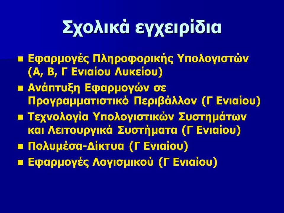 Σχολικά εγχειρίδια Εφαρμογές Πληροφορικής Υπολογιστών (Α, Β, Γ Ενιαίου Λυκείου) Ανάπτυξη Εφαρμογών σε Προγραμματιστικό Περιβάλλον (Γ Ενιαίου) Τεχνολογία Υπολογιστικών Συστημάτων και Λειτουργικά Συστήματα (Γ Ενιαίου) Πολυμέσα-Δίκτυα (Γ Ενιαίου) Εφαρμογές Λογισμικού (Γ Ενιαίου)