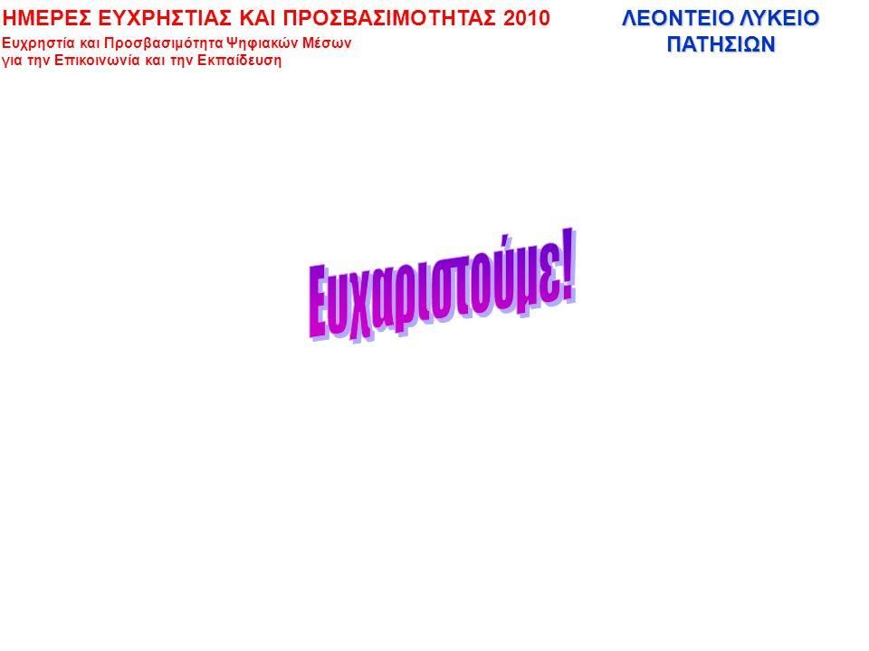 Ευχρηστία και Προσβασιμότητα Ψηφιακών Μέσων για την Επικοινωνία και την Εκπαίδευση ΗΜΕΡΕΣ ΕΥΧΡΗΣΤΙΑΣ ΚΑΙ ΠΡΟΣΒΑΣΙΜΟΤΗΤΑΣ 2010 ΛΕΟΝΤΕΙΟ ΛΥΚΕΙΟ ΠΑΤΗΣΙΩΝ