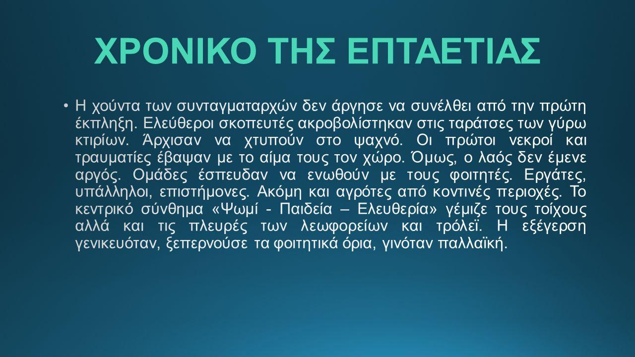 ΧΡΟΝΙΚΟ ΤΗΣ ΕΠΤΑΕΤΙΑΣ