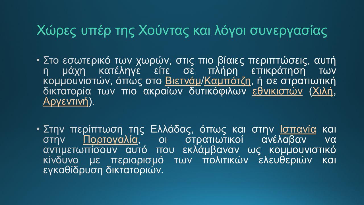 Χώρες υπέρ της Χούντας και λόγοι συνεργασίας
