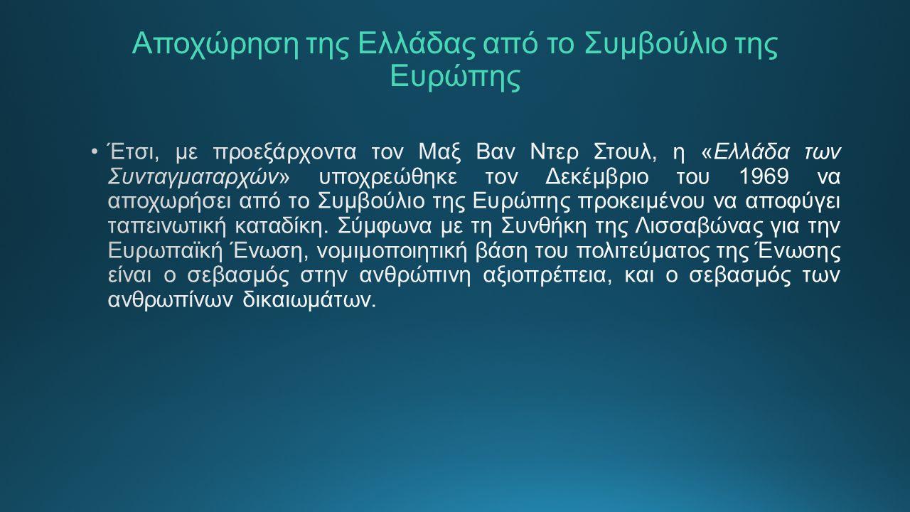 Αποχώρηση της Ελλάδας από το Συμβούλιο της Ευρώπης