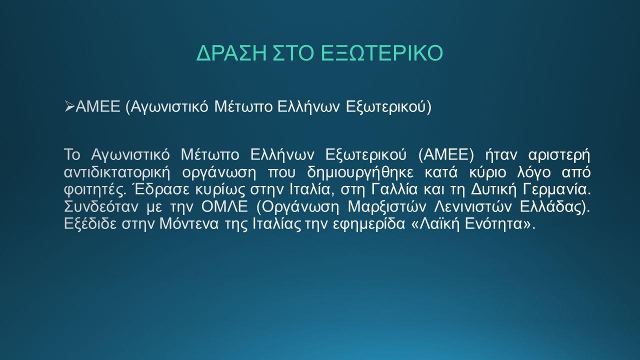 ΔΡΑΣΗ ΣΤΟ ΕΞΩΤΕΡΙΚΟ