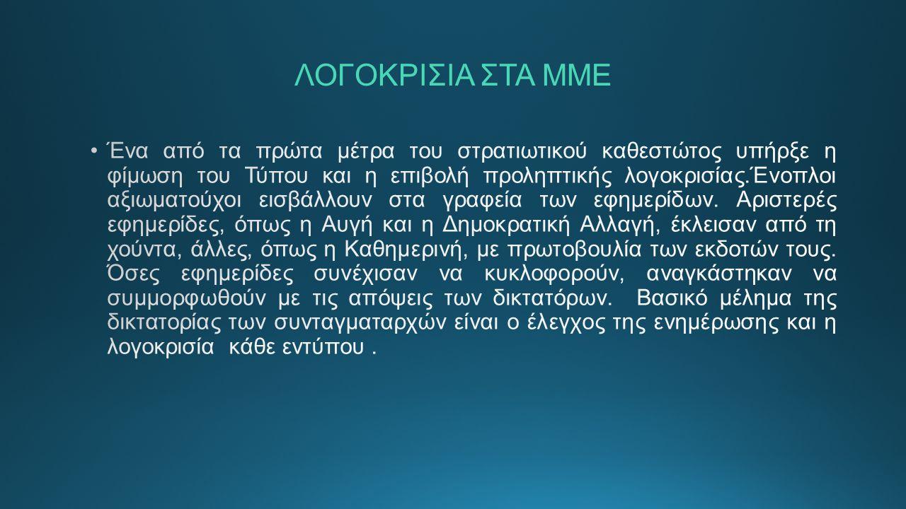 ΛΟΓΟΚΡΙΣΙΑ ΣΤΑ ΜΜΕ