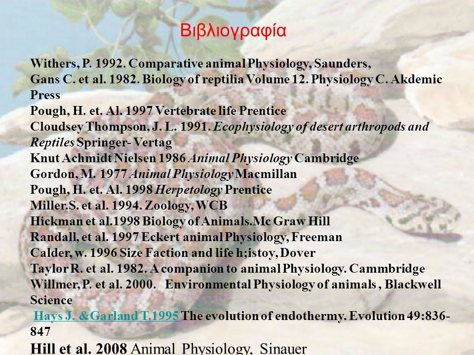 Βιβλιογραφία Withers, P.1992. Comparative animal Physiology, Saunders, Gans C.