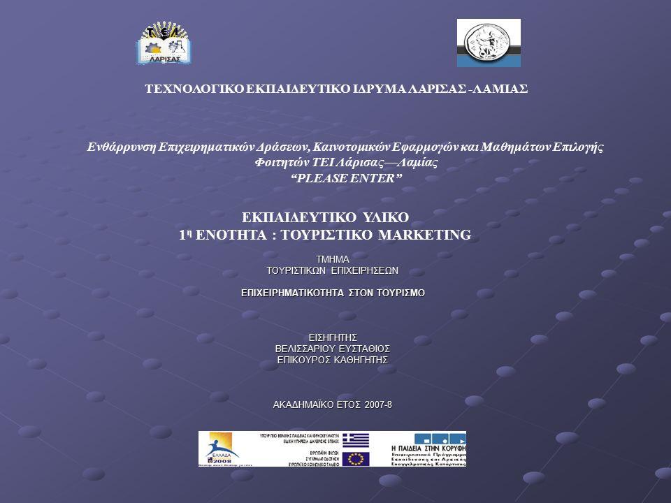 11Βελισσαρίου Ευστάθιος ΕΝΟΤΗΤΕΣ ΠΑΡΟΥΣΙΑΣΗΣ 1.ΕΝΝΟΙΟΛΟΓΙΚΕΣ ΠΡΟΣΕΓΓΙΣΕΙΣ 1.1.Τουριστικό Marketing και Marketing τουριστικών επιχειρήσεων 1.2.