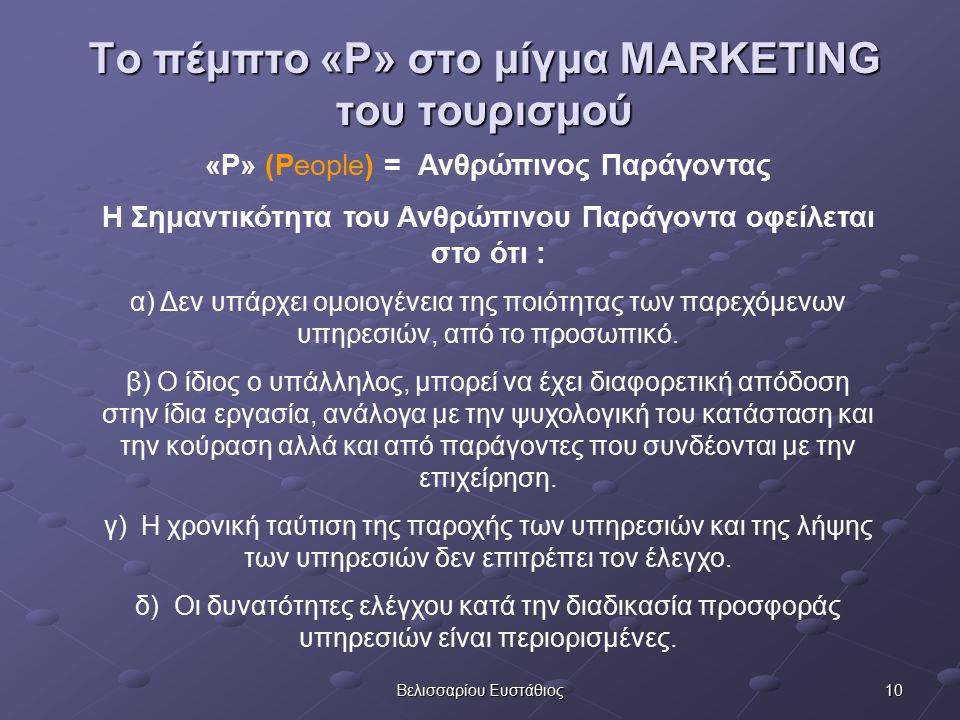 9Βελισσαρίου Ευστάθιος ΕΝΟΤΗΤΕΣ ΠΑΡΟΥΣΙΑΣΗΣ 1.ΕΝΝΟΙΟΛΟΓΙΚΕΣ ΠΡΟΣΕΓΓΙΣΕΙΣ 1.1.Τουριστικό Marketing και Marketing τουριστικών επιχειρήσεων 1.2. Τουριστι