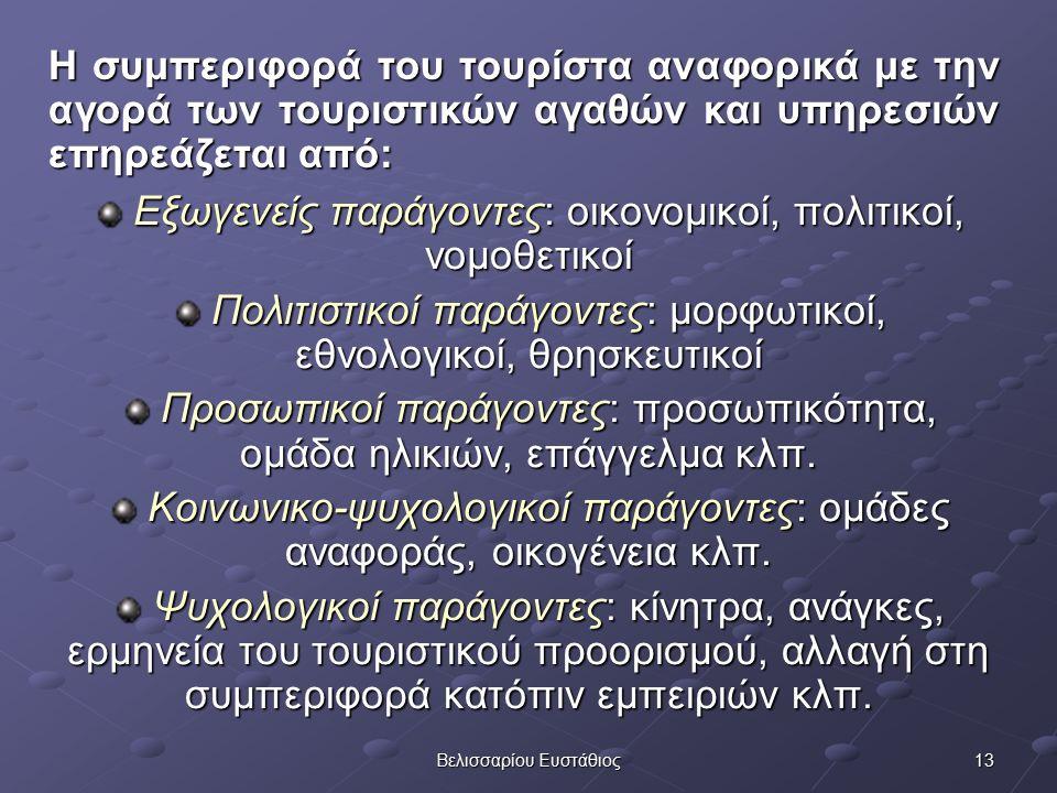 12Βελισσαρίου Ευστάθιος Το έκτο, έβδομο και όγδοο «P» στο μίγμα MARKETING του τουρισμού (Bitner, M.J.