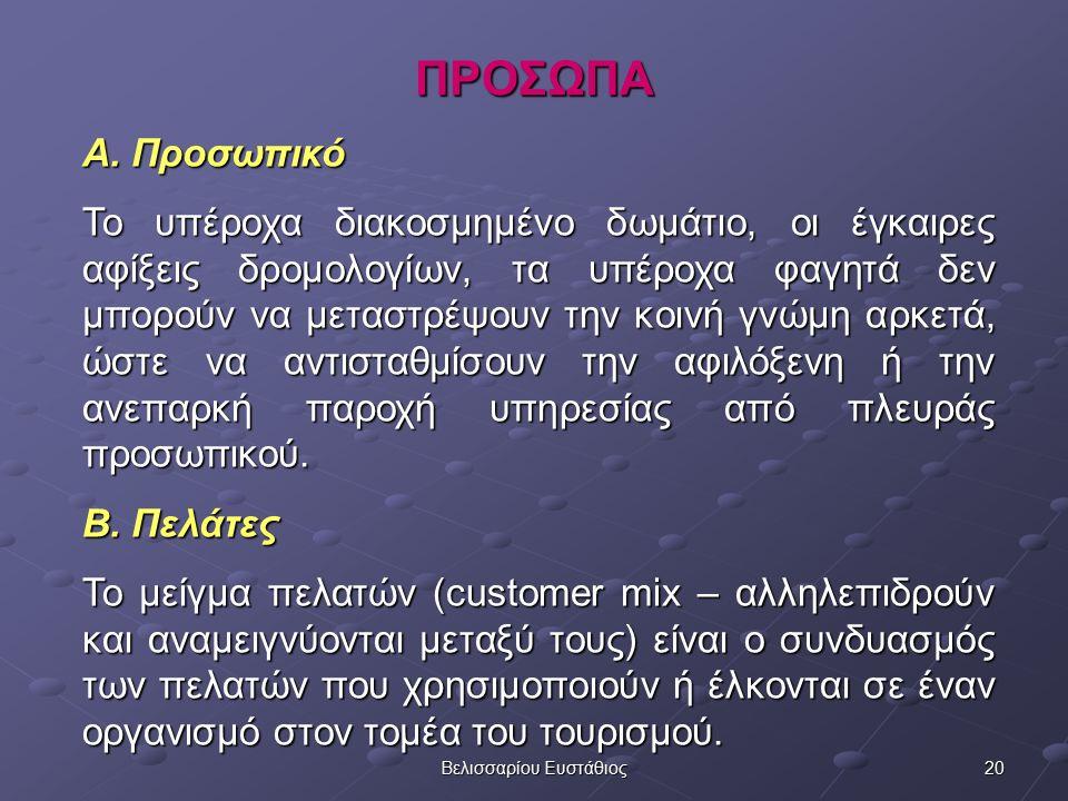 19Βελισσαρίου Ευστάθιος ΤΑ 8 P ΤΟΥ ΤΟΥΡΙΣΤΙΚΟΥ ΜΑΡΚΕΤΙΝΓΚ (Morrison Alastair, 1999) 1 ον Το Προϊόν (Product) 2 ον Τις Πράξεις Συνεργασίας (Partnership) 3 ον Τα Πρόσωπα (People) Τα Πρόσωπα (People)Τα Πρόσωπα (People) 4 ον Το Πακετάρισμα (Packaging) 5 ον Τον Προγραμματισμό (Programming) 6 ον Την Περιοχή (Place) 7 ον Την Προώθηση (Promotion) 8 ον Το Ποσό Τιμής (Price)