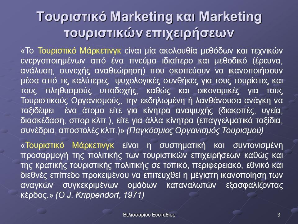 3Βελισσαρίου Ευστάθιος Τουριστικό Marketing και Marketing τουριστικών επιχειρήσεων «Το Τουριστικό Μάρκετινγκ είναι μία ακολουθία μεθόδων και τεχνικών ενεργοποιημένων από ένα πνεύμα ιδιαίτερο και μεθοδικό (έρευνα, ανάλυση, συνεχής αναθεώρηση) που σκοπεύουν να ικανοποιήσουν μέσα από τις καλύτερες ψυχολογικές συνθήκες για τους τουρίστες και τους πληθυσμούς υποδοχής, καθώς και οικονομικές για τους Τουριστικούς Οργανισμούς, την εκδηλωμένη ή λανθάνουσα ανάγκη να ταξιδέψει ένα άτομο είτε για κίνητρα αναψυχής (διακοπές, υγεία, διασκέδαση, σπορ κλπ.), είτε για άλλα κίνητρα (επαγγελματικά ταξίδια, συνέδρια, αποστολές κλπ.)» (Παγκόσμιος Οργανισμός Τουρισμού) «Τουριστικό Μάρκετινγκ είναι η συστηματική και συντονισμένη προσαρμογή της πολιτικής των τουριστικών επιχειρήσεων καθώς και της κρατικής τουριστικής πολιτικής σε τοπικό, περιφερειακό, εθνικό και διεθνές επίπεδο προκειμένου να επιτευχθεί η μέγιστη ικανοποίηση των αναγκών συγκεκριμένων ομάδων καταναλωτών εξασφαλίζοντας κέρδος.» (Ο J.