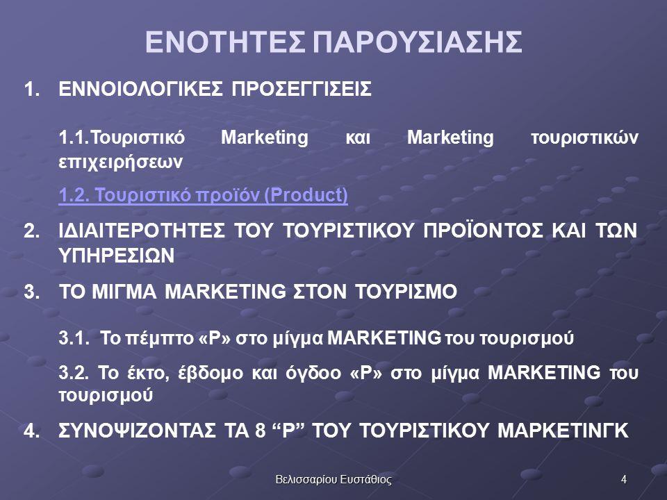 3Βελισσαρίου Ευστάθιος Τουριστικό Marketing και Marketing τουριστικών επιχειρήσεων «Το Τουριστικό Μάρκετινγκ είναι μία ακολουθία μεθόδων και τεχνικών