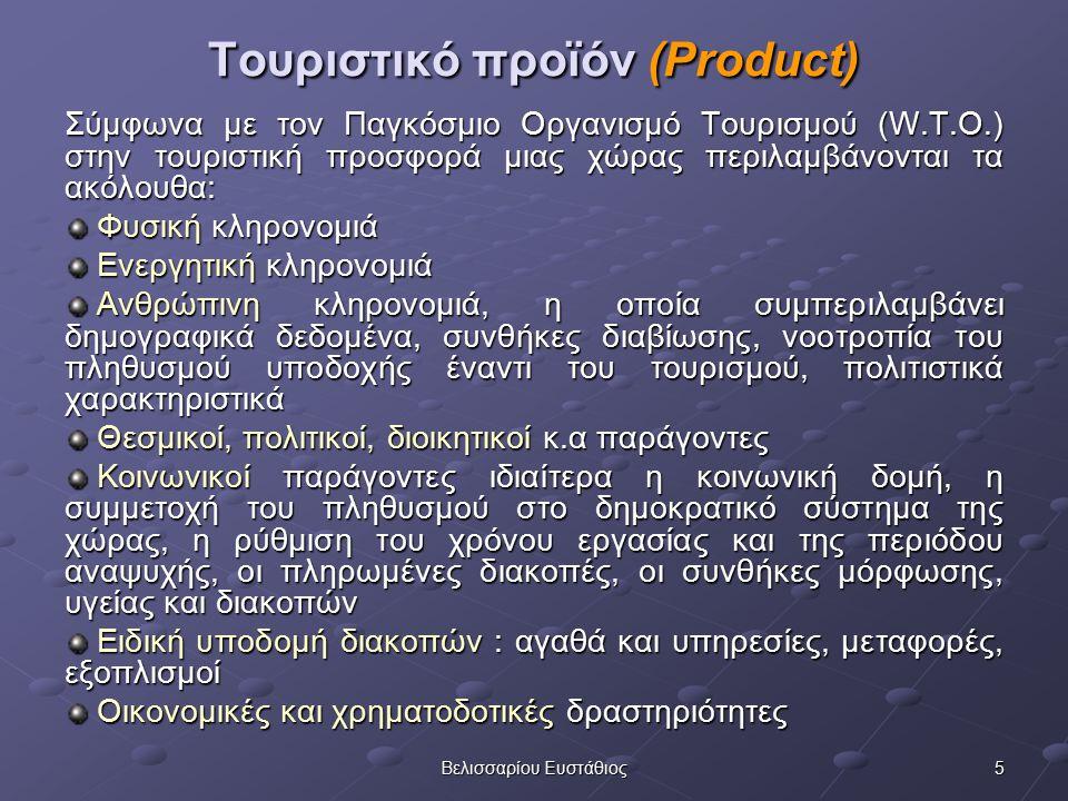 15Βελισσαρίου Ευστάθιος ΤΑ 8 P ΤΟΥ ΤΟΥΡΙΣΤΙΚΟΥ ΜΑΡΚΕΤΙΝΓΚ (Morrison Alastair, 1999) 1 ον Το Προϊόν (Product) Το Προϊόν (Product)Το Προϊόν (Product) 2 ον Τις Πράξεις Συνεργασίας (Partnership) 3 ον Τα Πρόσωπα (People) 4 ον Το Πακετάρισμα (Packaging) 5 ον Τον Προγραμματισμό (Programming) 6 ον Την Περιοχή (Place) 7 ον Την Προώθηση (Promotion) 8 ον Το Ποσό Τιμής (Price)