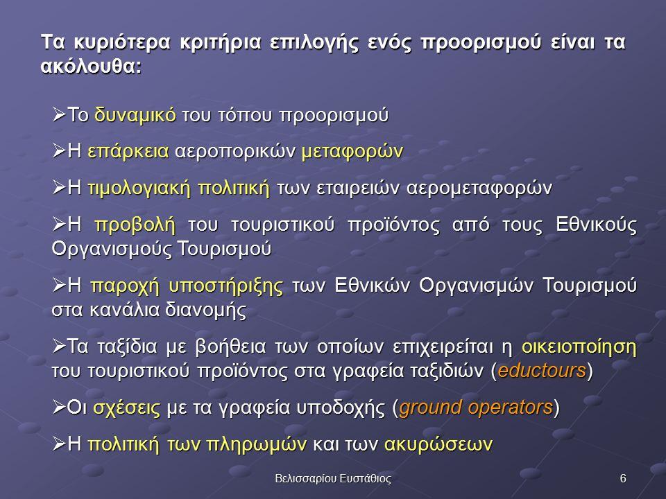 5Βελισσαρίου Ευστάθιος Τουριστικό προϊόν (Product) Σύμφωνα με τον Παγκόσμιο Οργανισμό Τουρισμού (W.T.O.) στην τουριστική προσφορά μιας χώρας περιλαμβάνονται τα ακόλουθα: Φυσική κληρονομιά Φυσική κληρονομιά Ενεργητική κληρονομιά Ενεργητική κληρονομιά Ανθρώπινη κληρονομιά, η οποία συμπεριλαμβάνει δημογραφικά δεδομένα, συνθήκες διαβίωσης, νοοτροπία του πληθυσμού υποδοχής έναντι του τουρισμού, πολιτιστικά χαρακτηριστικά Ανθρώπινη κληρονομιά, η οποία συμπεριλαμβάνει δημογραφικά δεδομένα, συνθήκες διαβίωσης, νοοτροπία του πληθυσμού υποδοχής έναντι του τουρισμού, πολιτιστικά χαρακτηριστικά Θεσμικοί, πολιτικοί, διοικητικοί κ.α παράγοντες Θεσμικοί, πολιτικοί, διοικητικοί κ.α παράγοντες Κοινωνικοί παράγοντες ιδιαίτερα η κοινωνική δομή, η συμμετοχή του πληθυσμού στο δημοκρατικό σύστημα της χώρας, η ρύθμιση του χρόνου εργασίας και της περιόδου αναψυχής, οι πληρωμένες διακοπές, οι συνθήκες μόρφωσης, υγείας και διακοπών Κοινωνικοί παράγοντες ιδιαίτερα η κοινωνική δομή, η συμμετοχή του πληθυσμού στο δημοκρατικό σύστημα της χώρας, η ρύθμιση του χρόνου εργασίας και της περιόδου αναψυχής, οι πληρωμένες διακοπές, οι συνθήκες μόρφωσης, υγείας και διακοπών Ειδική υποδομή διακοπών : αγαθά και υπηρεσίες, μεταφορές, εξοπλισμοί Ειδική υποδομή διακοπών : αγαθά και υπηρεσίες, μεταφορές, εξοπλισμοί Οικονομικές και χρηματοδοτικές δραστηριότητες Οικονομικές και χρηματοδοτικές δραστηριότητες
