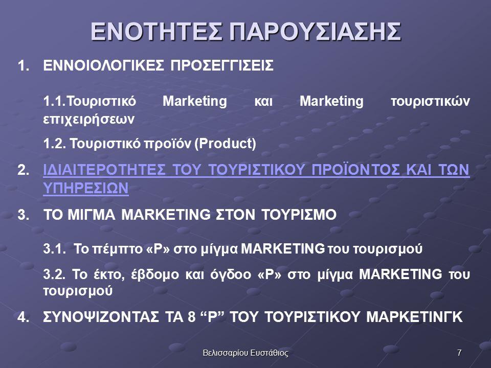 7Βελισσαρίου Ευστάθιος ΕΝΟΤΗΤΕΣ ΠΑΡΟΥΣΙΑΣΗΣ 1.ΕΝΝΟΙΟΛΟΓΙΚΕΣ ΠΡΟΣΕΓΓΙΣΕΙΣ 1.1.Τουριστικό Marketing και Marketing τουριστικών επιχειρήσεων 1.2.