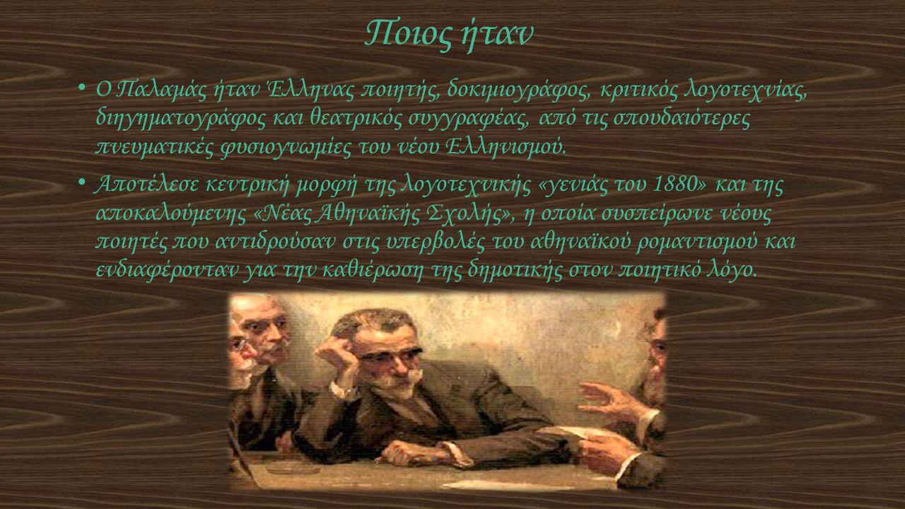 Ποιος ήταν Ο Παλαμάς ήταν Έλληνας ποιητής, δοκιμιογράφος, κριτικός λογοτεχνίας, διηγηματογράφος και θεατρικός συγγραφέας, από τις σπουδαιότερες πνευματικές φυσιογνωμίες του νέου Ελληνισμού.