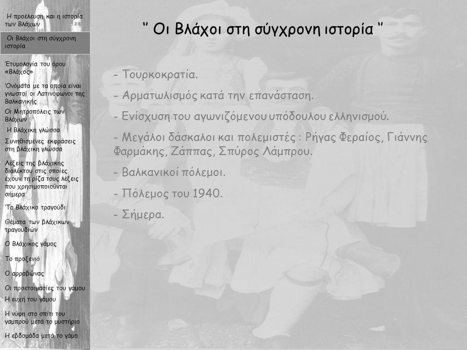 3 '' Οι Βλάχοι στη σύγχρονη ιστορία '' - Τουρκοκρατία.