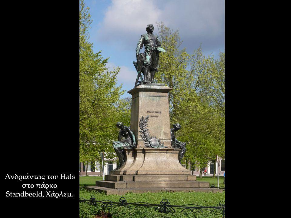 Ανδριάντας του Hals στο πάρκο Standbeeld, Χάρλεμ.