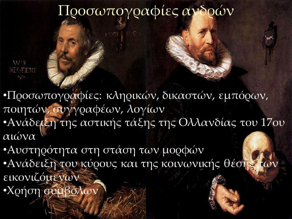 Προσωπογραφίες ανδρών Προσωπογραφίες: κληρικών, δικαστών, εμπόρων, ποιητών, συγγραφέων, λογίων Ανάδειξη της αστικής τάξης της Ολλανδίας του 17ου αιώνα