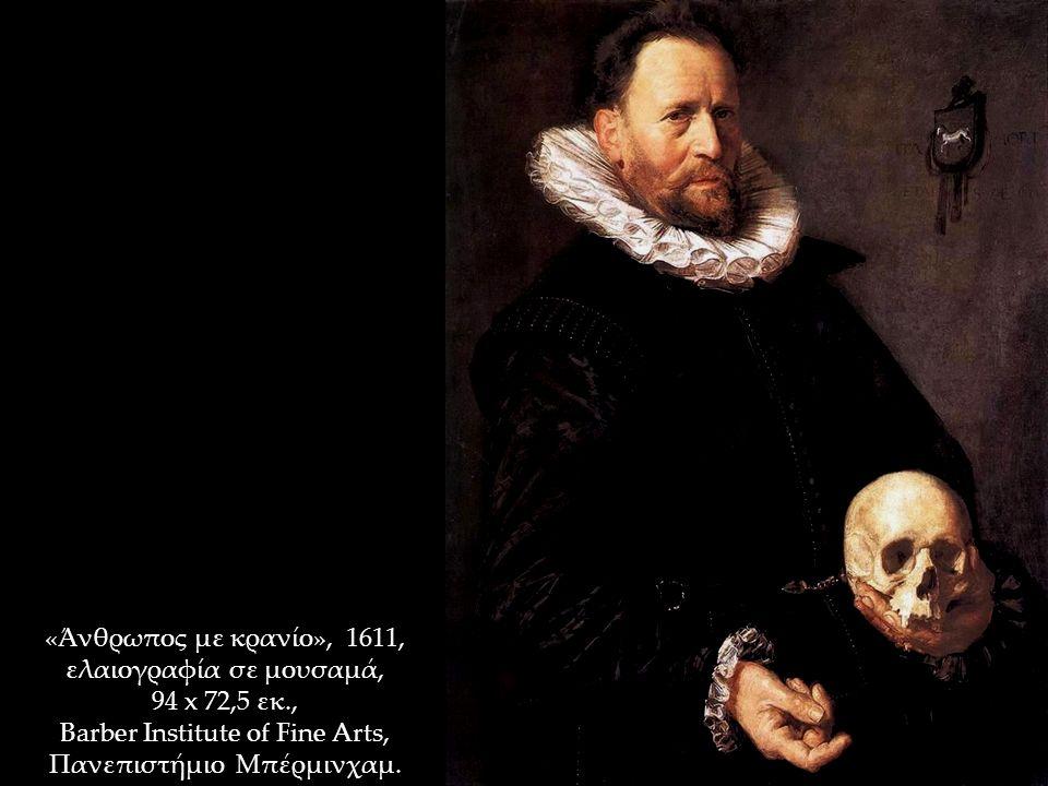 «Άνθρωπος με κρανίο», 1611, ελαιογραφία σε μουσαμά, 94 x 72,5 εκ., Barber Institute of Fine Arts, Πανεπιστήμιο Μπέρμινχαμ.
