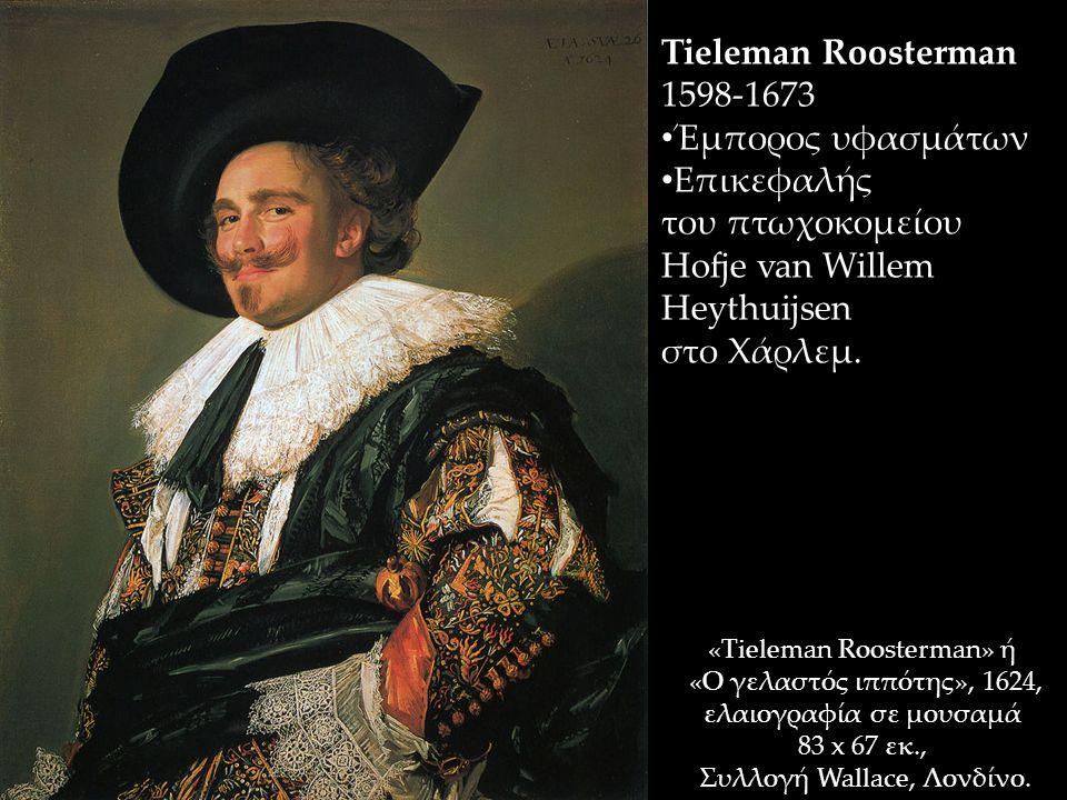 «Tieleman Roosterman» ή «Ο γελαστός ιππότης», 1624, ελαιογραφία σε μουσαμά 83 x 67 εκ., Συλλογή Wallace, Λονδίνο. Tieleman Roosterman 1598-1673 Έμπορο