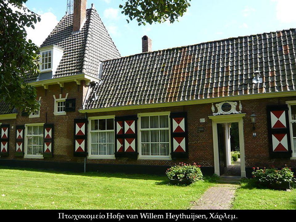 Πτωχοκομείο Hofje van Willem Heythuijsen, Χάρλεμ.