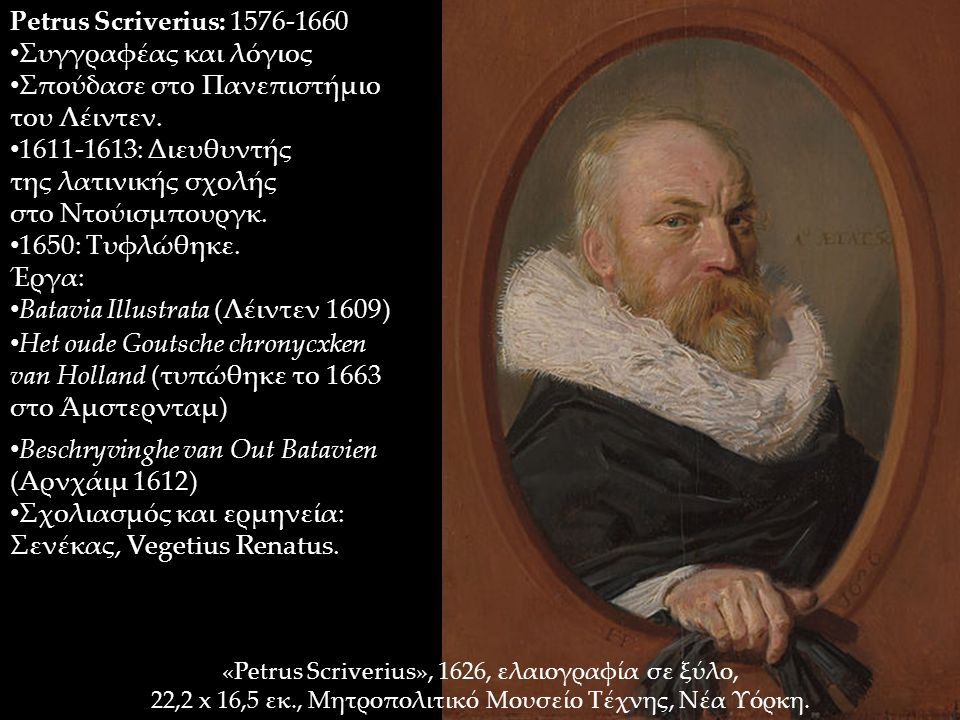 «Petrus Scriverius», 1626, ελαιογραφία σε ξύλο, 22,2 x 16,5 εκ., Μητροπολιτικό Μουσείο Τέχνης, Νέα Υόρκη. Petrus Scriverius: 1576-1660 Συγγραφέας και