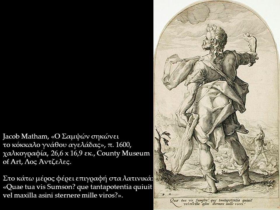 Jacob Matham, «Ο Σαμψών σηκώνει το κόκκαλο γνάθου αγελάδας», π. 1600, χαλκογραφία, 26,6 x 16,9 εκ., County Museum of Art, Λος Άντζελες. Στο κάτω μέρος