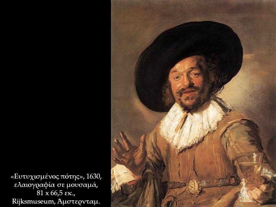 «Ευτυχισμένος πότης», 1630, ελαιογραφία σε μουσαμά, 81 x 66,5 εκ., Rijksmuseum, Άμστερνταμ.