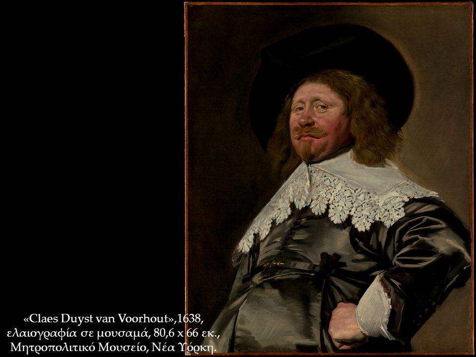«Claes Duyst van Voorhout»,1638, ελαιογραφία σε μουσαμά, 80,6 x 66 εκ., Μητροπολιτικό Μουσείο, Νέα Υόρκη.