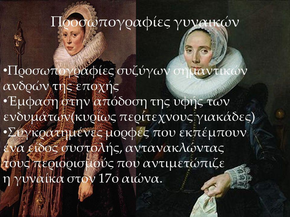 Προσωπογραφίες γυναικών Προσωπογραφίες συζύγων σημαντικών ανδρών της εποχής Έμφαση στην απόδοση της υφής των ενδυμάτων(κυρίως περίτεχνους γιακάδες) Συ