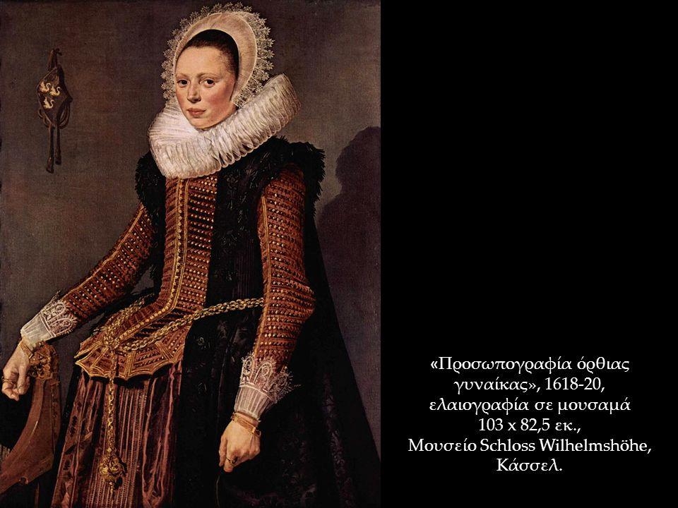 « Προσωπογραφία όρθιας γυναίκας», 1618-20, ελαιογραφία σε μουσαμά 103 x 82,5 εκ., Μουσείο Schloss Wilhelmshöhe, Κάσσελ.