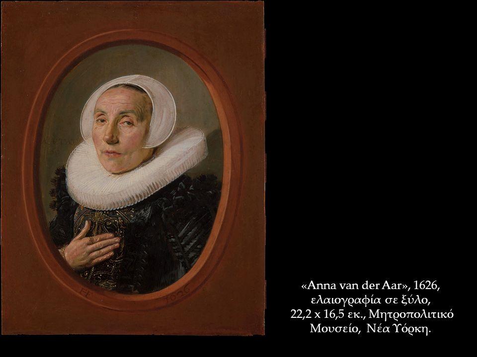 «Anna van der Aar», 1626, ελαιογραφία σε ξύλο, 22,2 x 16,5 εκ., Μητροπολιτικό Μουσείο, Νέα Υόρκη.