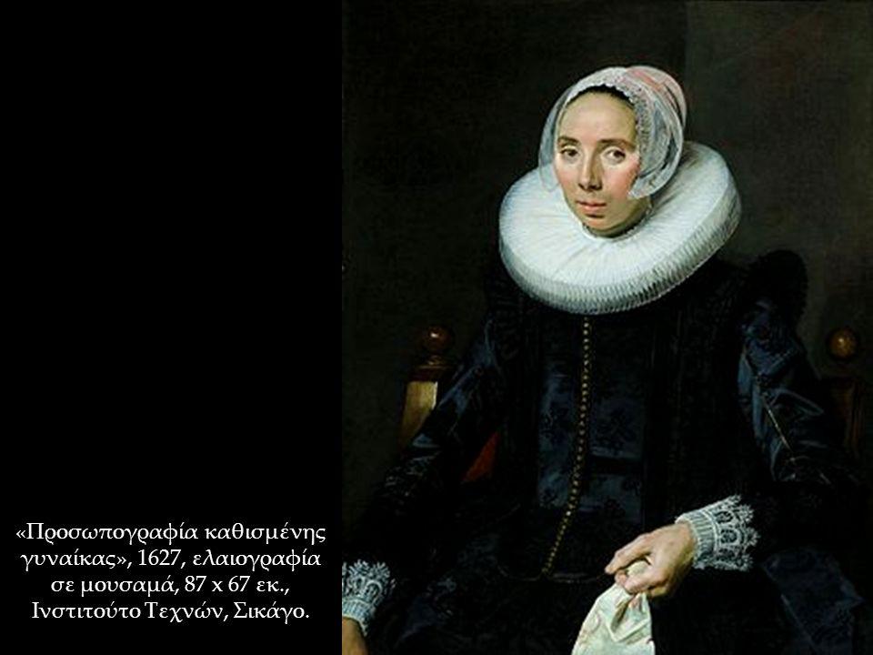 «Προσωπογραφία καθισμένης γυναίκας», 1627, ελαιογραφία σε μουσαμά, 87 x 67 εκ., Ινστιτούτο Τεχνών, Σικάγο.