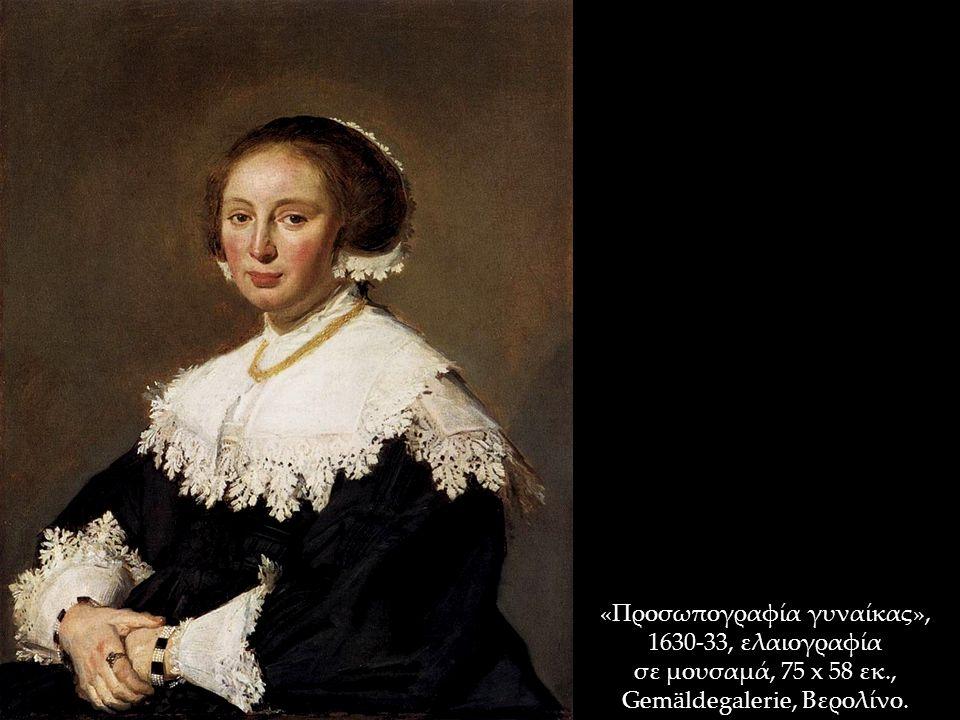 «Προσωπογραφία γυναίκας», 1630-33, ελαιογραφία σε μουσαμά, 75 x 58 εκ., Gemäldegalerie, Βερολίνο.