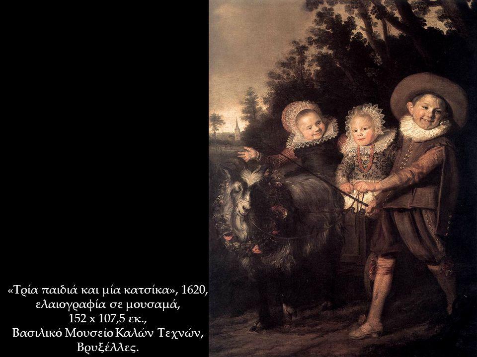 «Τρία παιδιά και μία κατσίκα», 1620, ελαιογραφία σε μουσαμά, 152 x 107,5 εκ., Βασιλικό Μουσείο Καλών Τεχνών, Βρυξέλλες.