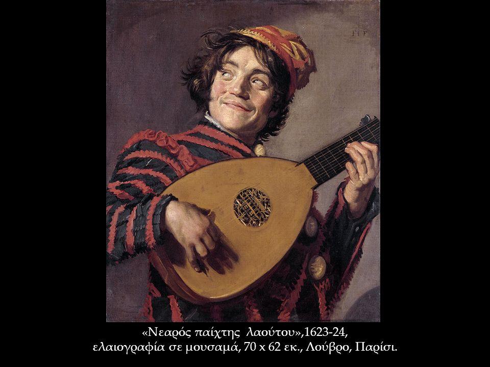 «Νεαρός παίχτης λαούτου»,1623-24, ελαιογραφία σε μουσαμά, 70 x 62 εκ., Λούβρο, Παρίσι.