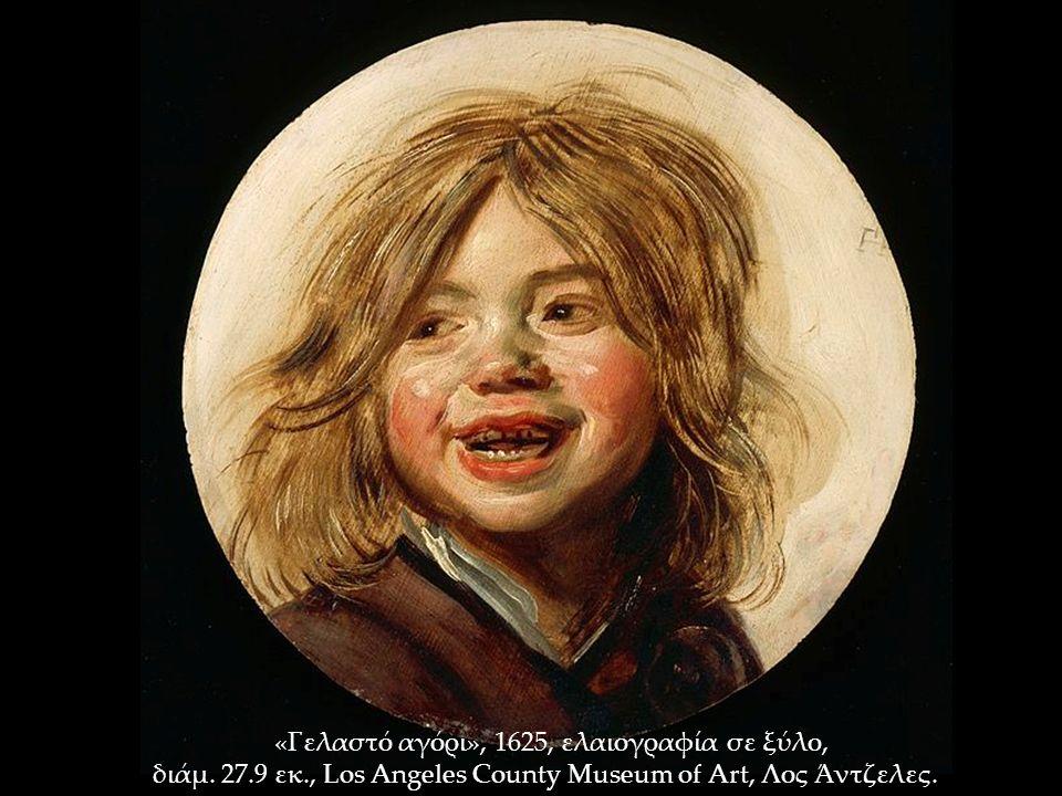 «Γελαστό αγόρι», 1625, ελαιογραφία σε ξύλο, διάμ. 27.9 εκ., Los Angeles County Museum of Art, Λος Άντζελες.