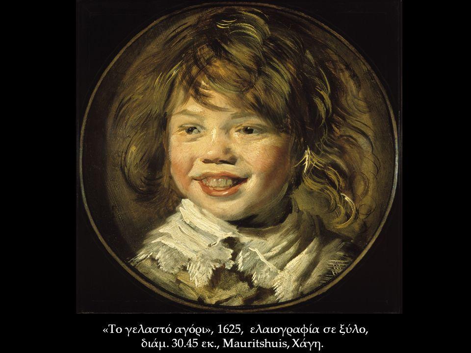 «Το γελαστό αγόρι», 1625, ελαιογραφία σε ξύλο, διάμ. 30.45 εκ., Mauritshuis, Χάγη.