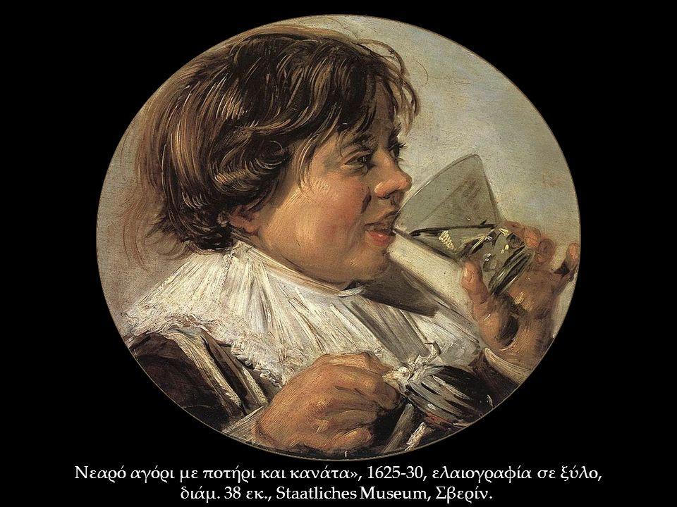 Νεαρό αγόρι με ποτήρι και κανάτα», 1625-30, ελαιογραφία σε ξύλο, διάμ.