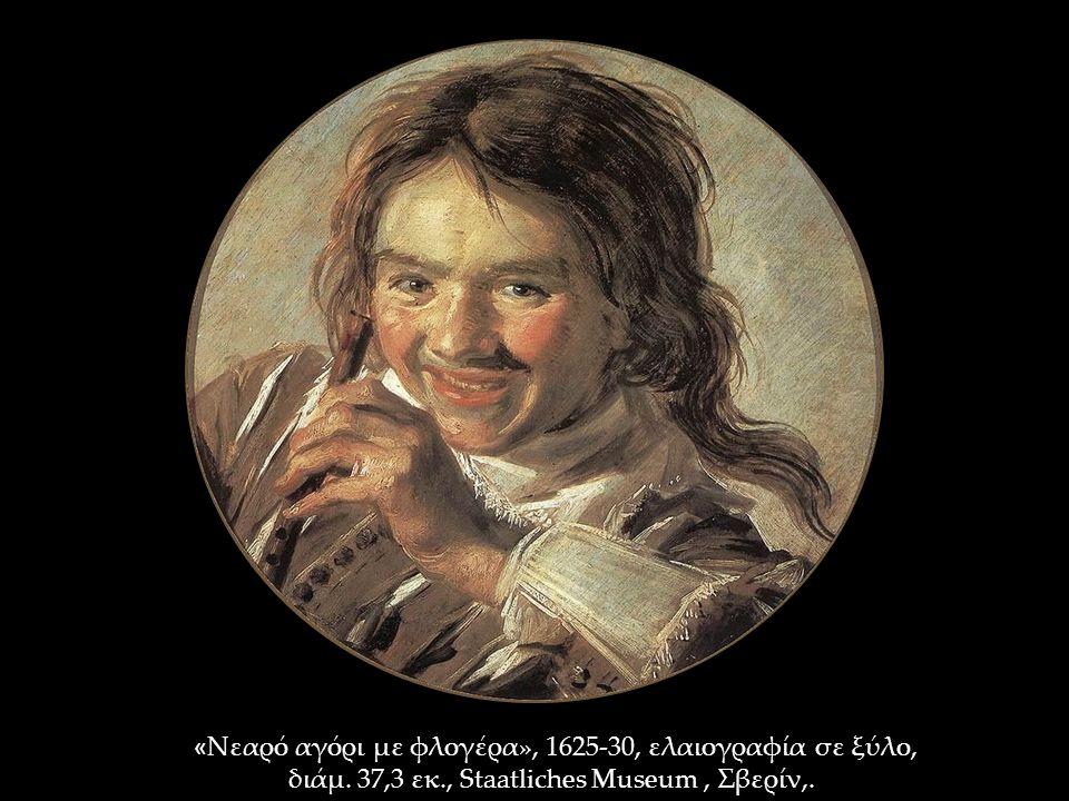« Νεαρό αγόρι με φλογέρα», 1625-30, ελαιογραφία σε ξύλο, διάμ. 37,3 εκ., Staatliches Museum, Σβερίν,.