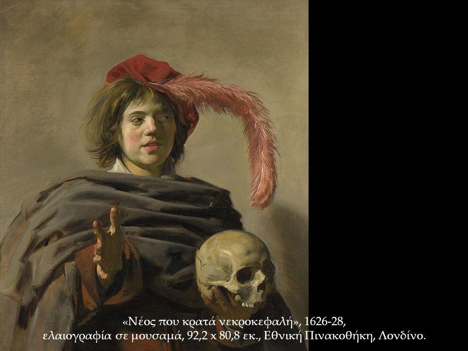 «Νέος που κρατά νεκροκεφαλή», 1626-28, ελαιογραφία σε μουσαμά, 92,2 x 80,8 εκ., Εθνική Πινακοθήκη, Λονδίνο.