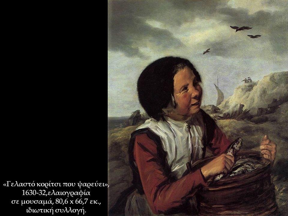 «Γελαστό κορίτσι που ψαρεύει», 1630-32,ελαιογραφία σε μουσαμά, 80,6 x 66,7 εκ., ιδιωτική συλλογή.