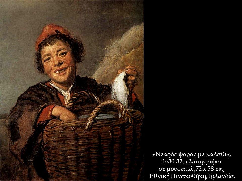 «Νεαρός ψαράς με καλάθι», 1630-32, ελαιογραφία σε μουσαμά,72 x 58 εκ., Εθνική Πινακοθήκη, Ιρλανδία.