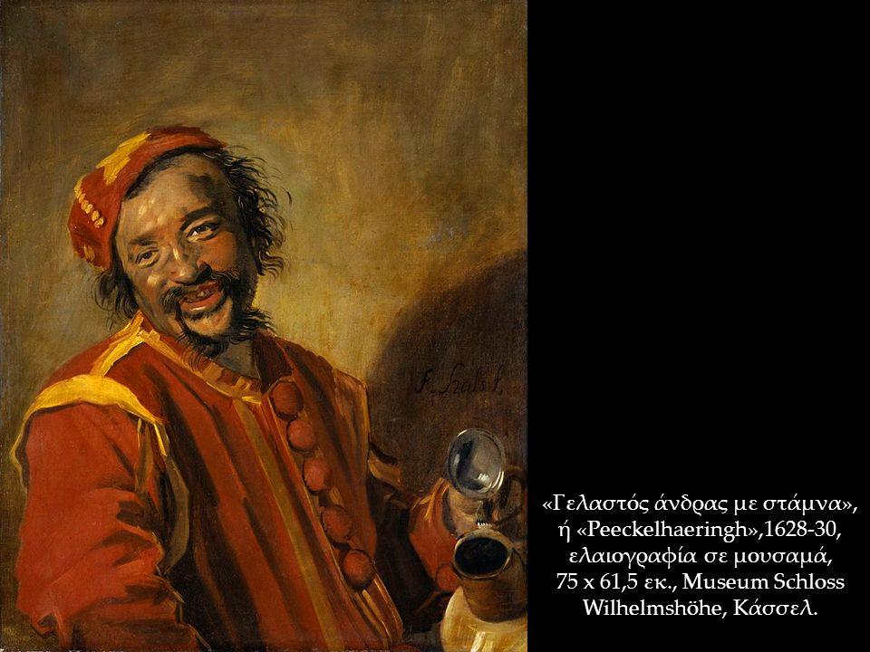 «Γελαστός άνδρας με στάμνα», ή «Peeckelhaeringh»,1628-30, ελαιογραφία σε μουσαμά, 75 x 61,5 εκ., Museum Schloss Wilhelmshöhe, Κάσσελ.