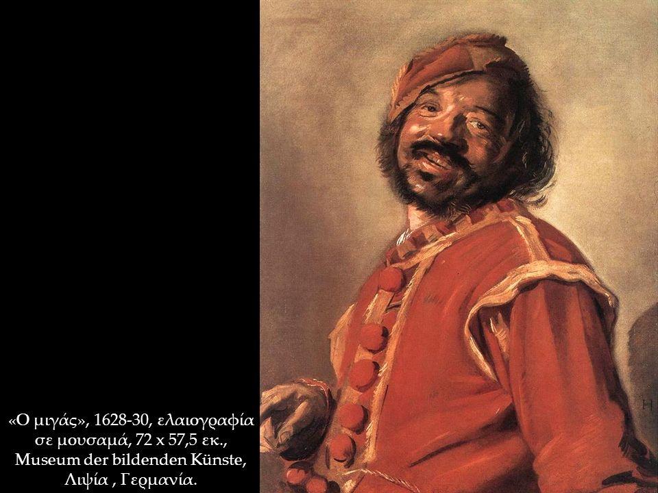 «Ο μιγάς», 1628-30, ελαιογραφία σε μουσαμά, 72 x 57,5 εκ., Museum der bildenden Künste, Λιψία, Γερμανία.
