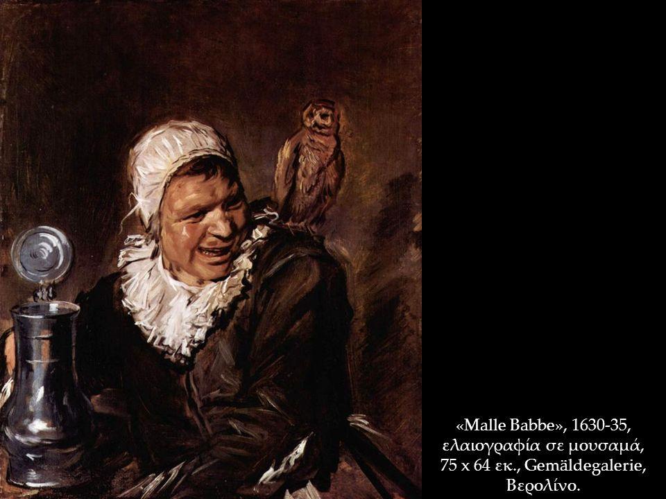 «Malle Babbe», 1630-35, ελαιογραφία σε μουσαμά, 75 x 64 εκ., Gemäldegalerie, Βερολίνο.