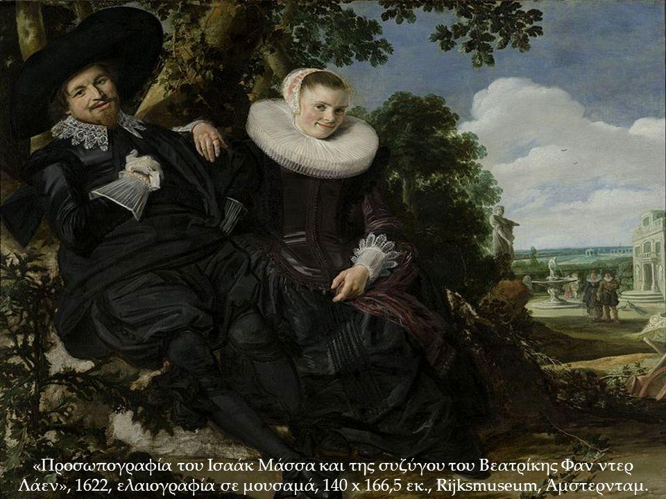 «Προσωπογραφία του Ισαάκ Μάσσα και της συζύγου του Βεατρίκης Φαν ντερ Λάεν», 1622, ελαιογραφία σε μουσαμά, 140 x 166,5 εκ., Rijksmuseum, Άμστερνταμ.