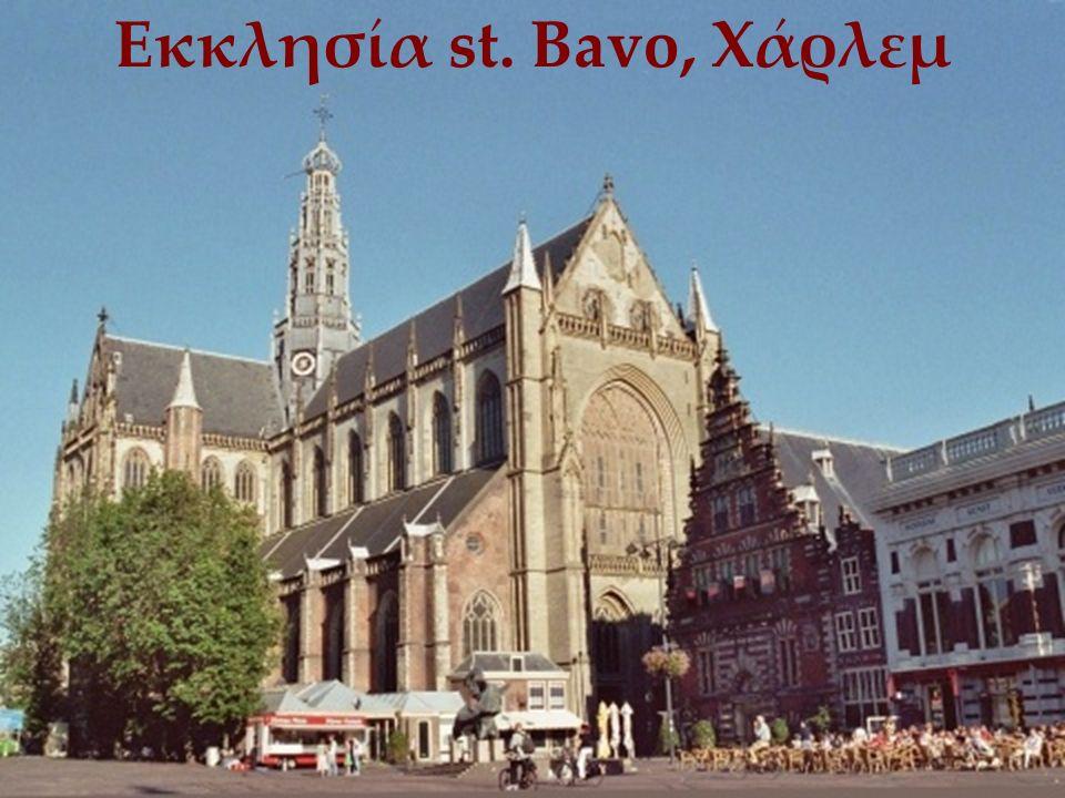 Εκκλησία st. Bavo, Χάρλεμ