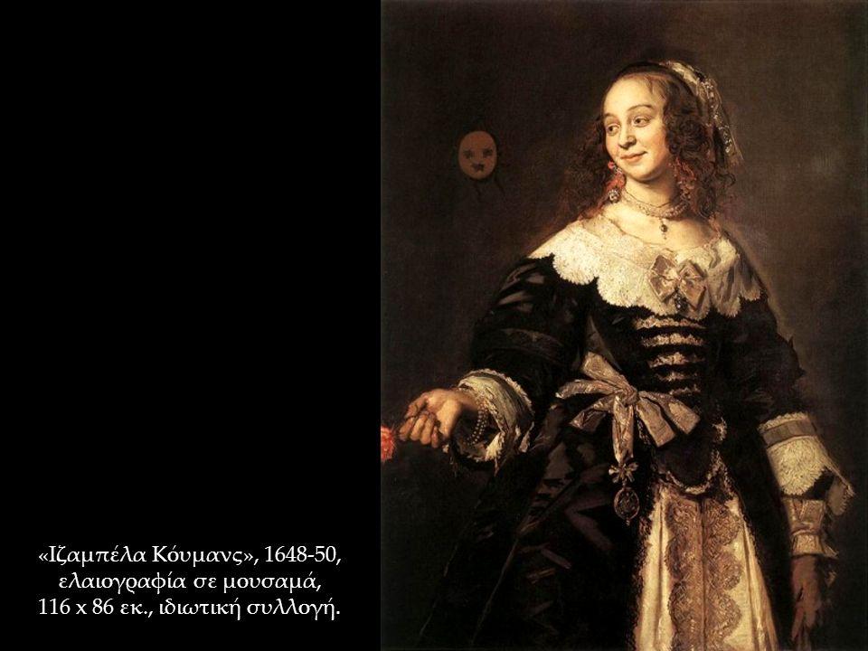 «Ιζαμπέλα Κόυμανς», 1648-50, ελαιογραφία σε μουσαμά, 116 x 86 εκ., ιδιωτική συλλογή.